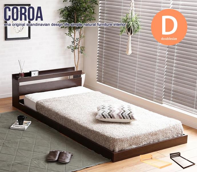 送料無料 ダブルベッド ベッドフレーム マットレス付き 棚付き コンセント付き 木製 ダブルサイズ Coroa 高密度アドバンスポケットコイルマットレスセット フロアベッド ローベッド ロータイプ ベッド ベット 北欧 おしゃれ