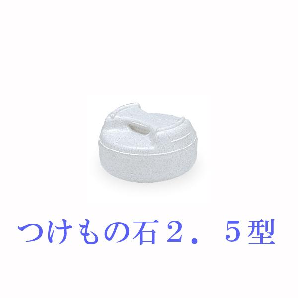 送料無料 オープニング 大放出セール トンボ 2.5型 『4年保証』 つけもの石