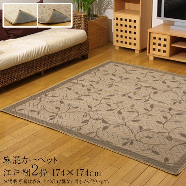 送料無料 カーペット おしゃれ ラグマット ラグ ジャガード織り 麻混 麻混カーペット 2畳 日本製 国産 FXプラード 正方形 江戸間2畳 約174×174cm(中材:ウレタン) フロアマット 高級感 絨毯 じゅうたん ひんやり 一人暮らし 子供部屋 シンプル