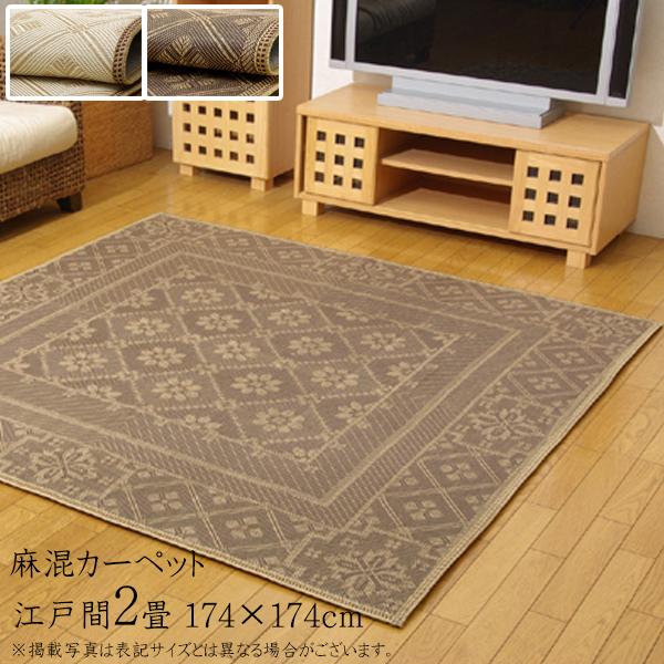 送料無料 カーペット おしゃれ ラグマット ラグ ジャガード織り 麻混 麻混カーペット 2畳 日本製 国産 FXカルチャー 正方形 江戸間2畳 約174×174cm(中材:ウレタン) フロアマット 高級感 絨毯 じゅうたん ひんやり 一人暮らし 子供部屋 シンプル