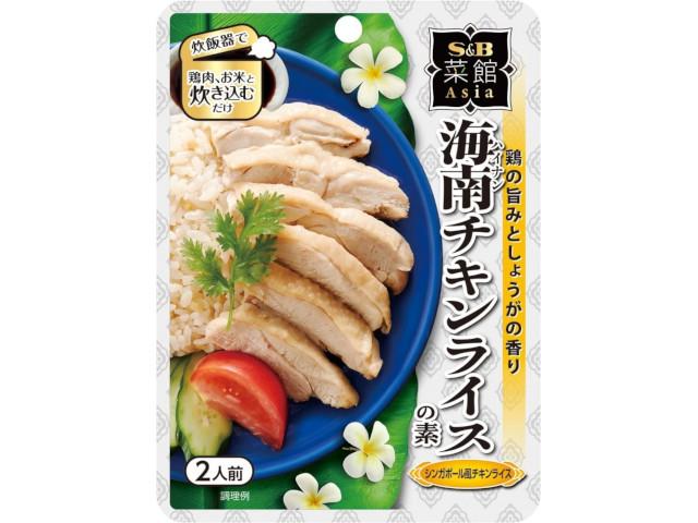 贈呈 S B 新色追加 菜館アジア x10 70g 海南チキンライスの素