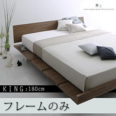 【送料無料】 ベッド 木製 ローベッド ローベット ベット ロータイプ ブラウン 茶 Masterpiece マスターピース ベッドフレームのみ キング(K×1) 040102037