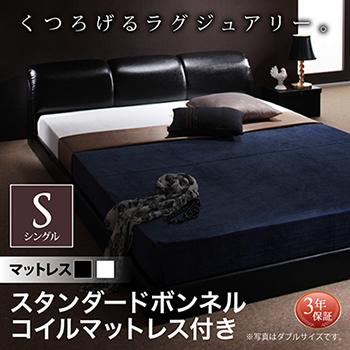 送料無料 ローベッド ローベット 木製 ベッドフレーム マットレス付き ロータイプ ベッド ベット マット付き ブラック 黒 MAD マッド スタンダードボンネルコイルマットレス付き シングル 040108741