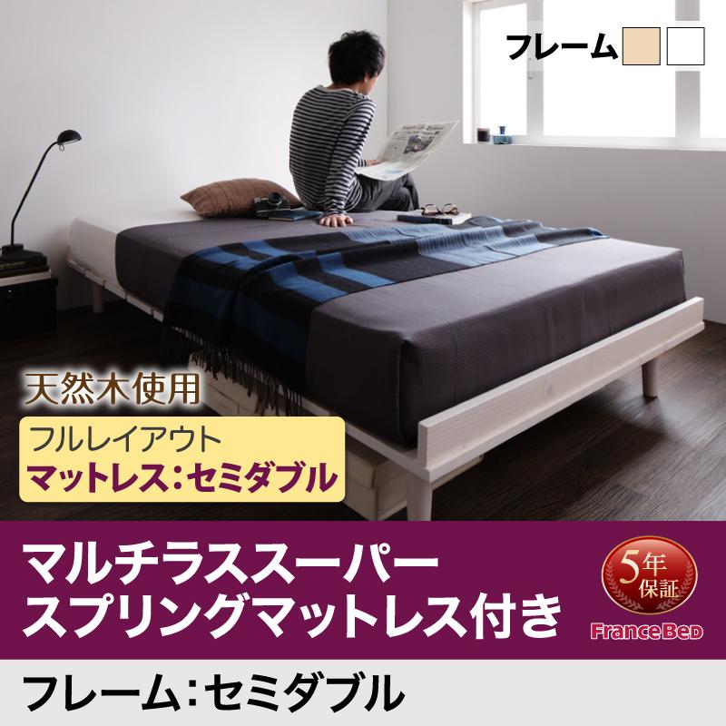 【送料無料】 スノコ 木製 ローベッド ベッド ベット すのこベッド すのこベット ホワイト 白 Noora ノーラ マルチラススーパースプリングマットレス付き フルレイアウト セミダブル フレーム幅120 040109177