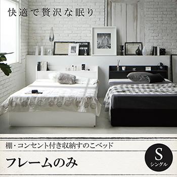 送料無料 シングルベッド 収納付き すのこ フレームのみ コンセント付き すのこベッド シングルサイズ 収納すのこベッド フォートスペイド 収納付きベッド ヘッドボード 宮付き 棚付き 引き出し付きベッド 木製ベッド ベッド下収納 大容量 湿気対策 おしゃれ 寝室