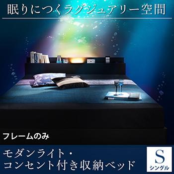 送料無料 照明 ライト付き コンセント付き 収納付き ベッド ベット シングル 棚付き 木製 シングルベッド 宮付き 大容量 収納ベッド ブラック 黒 Pesante ペザンテ ベッドフレームのみ 040115705