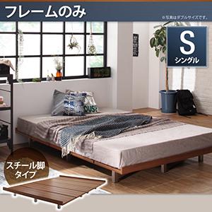 【送料無料】 ベッド 木製 ローベッド ローベット ベット ロータイプ ブラウン 茶 Bona ボーナ ベッドフレームのみ スチール脚タイプ シングル 040119888