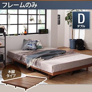 【送料無料】 ベッド 木製 ローベッド ローベット ベット ロータイプ ブラウン 茶 Bona ボーナ ベッドフレームのみ 木脚タイプ ダブル 040120433