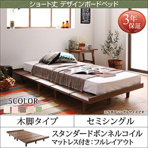 【送料無料】 ローベッド フロアベッド 木製 ベッド ショート丈 デザインボードベッド キャタルパ木脚タイプ(ショート丈フレーム:セミシングル)+(マットレス:セミシングル)マットレスの種類:スタンダードボンネルコイルマットレス付き