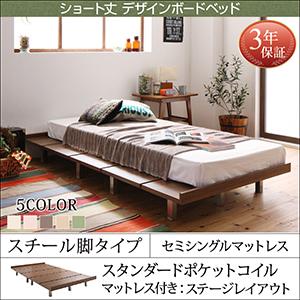 【送料無料】 ローベッド フロアベッド 木製 ベッド ショート丈 デザインボードベッド キャタルパスチール脚タイプ(ショート丈フレーム:シングル)+(マットレス:セミシングル)マットレスの種類:スタンダードポケットコイルマットレス付き