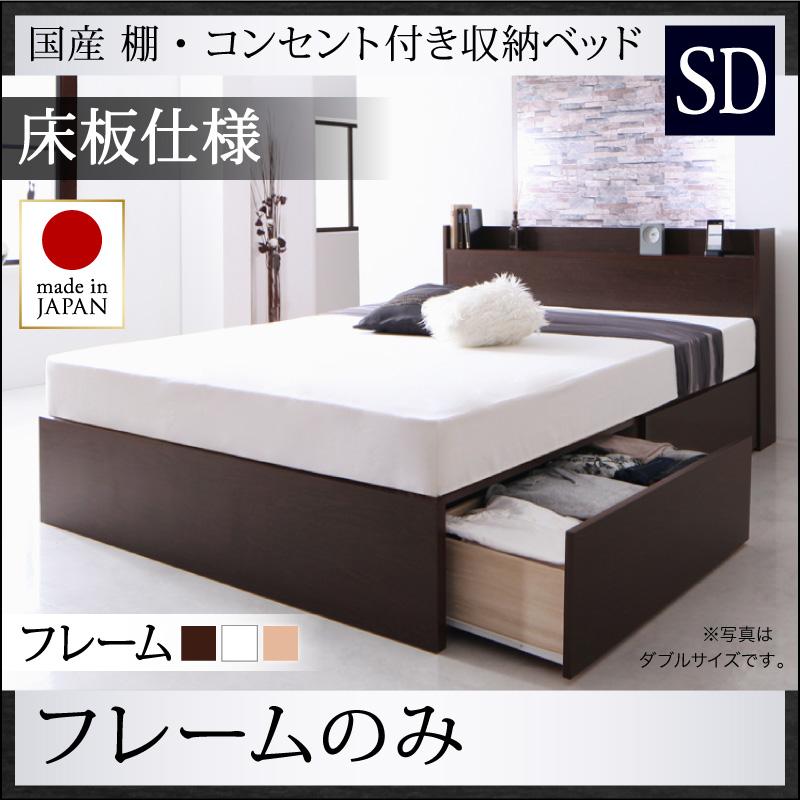 セミダブル セミダブルベッド 収納付き ベッド ベット 木製 棚付き 大容量 収納ベッド コンセント付き 宮付き ホワイト 白 ブラウン 茶 Fleder フレーダー ベッドフレームのみ 500024130