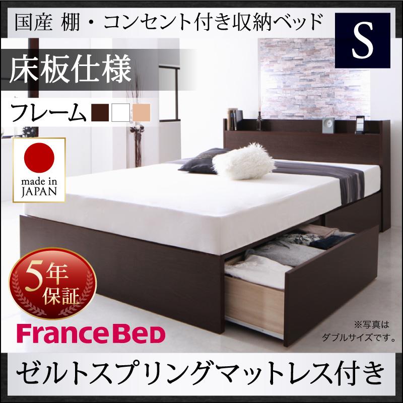 棚付き 宮付き シングルベッド 収納付き シングル ベッド ベット 木製 大容量 収納ベッド コンセント付き ホワイト 白 ブラウン 茶 Fleder フレーダー ゼルトスプリングマットレス付き 500024144