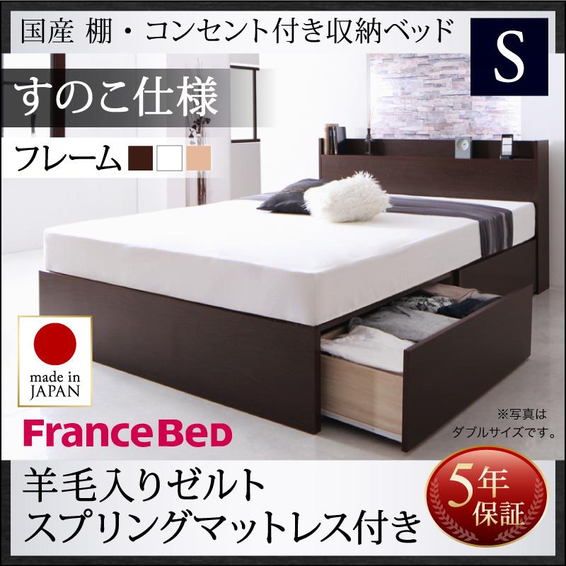 棚付き 宮付き すのこ シングルベッド 収納付き シングル ベッド ベット 木製 大容量 収納ベッド コンセント付き ホワイト 白 ブラウン 茶 Fleder フレーダー 羊毛入りゼルトスプリングマットレス付き 500025889