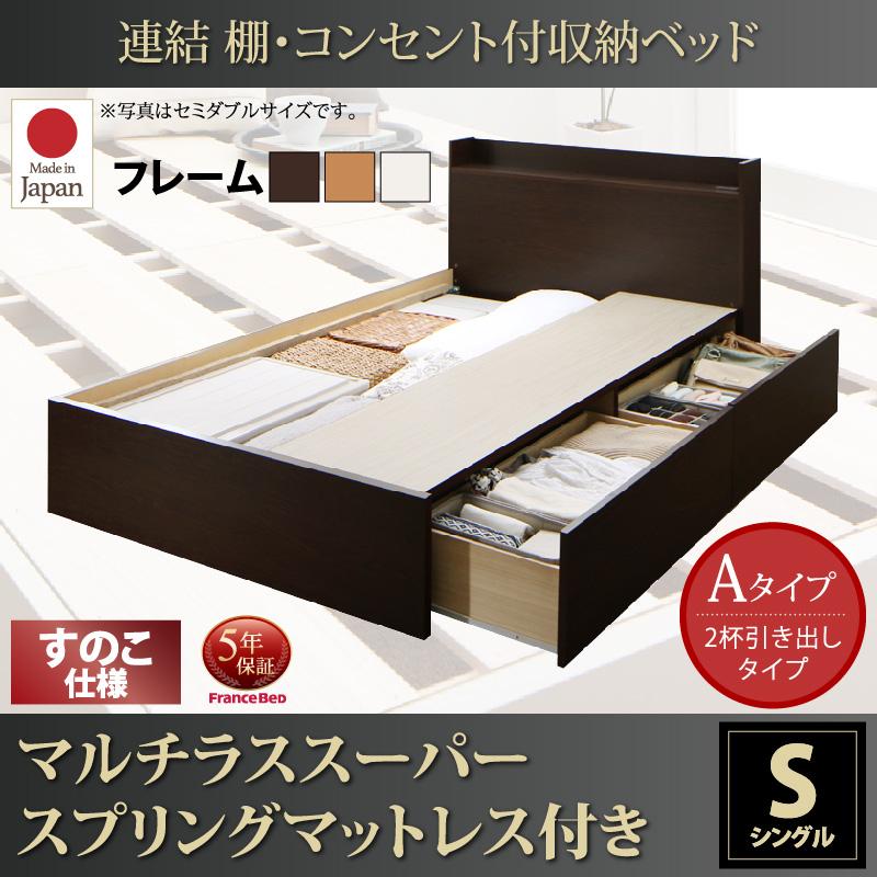 送料無料 ベッド シングル ベット 収納 ベッドフレーム マットレスセット すのこ仕様 Aタイプ シングルベッド シングルサイズ 棚付き 宮付き コンセント付き 収納ベッド エルネスティ マルチラススーパースプリングマットレス付き 収納付きベッド 大容量 大量 引き出し付き