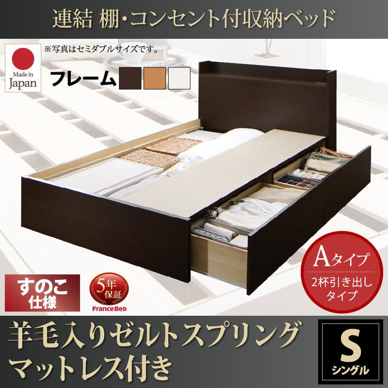 送料無料 ベッド シングル ベット 収納 ベッドフレーム マットレスセット すのこ仕様 Aタイプ シングルベッド シングルサイズ 棚付き 宮付き コンセント付き 収納ベッド エルネスティ 羊毛入りゼルトスプリングマットレス付き 収納付きベッド 大容量 大量 木製 引き出し付き