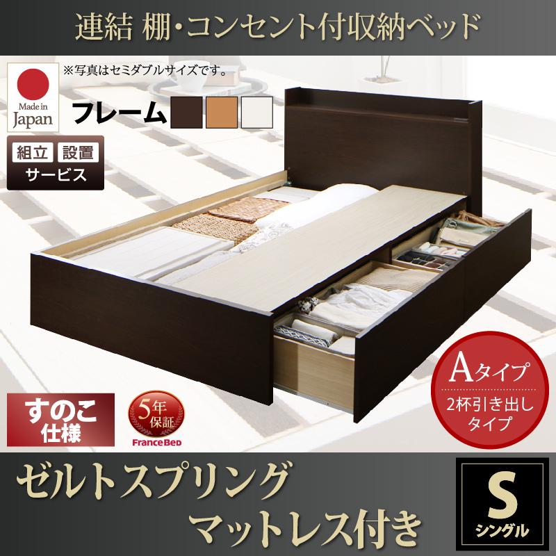 送料無料 組み立て サービス付き ベッド シングル ベット 収納 ベッドフレーム マットレスセット すのこ仕様 Aタイプ シングルベッド シングルサイズ 棚付き 宮付き コンセント付き 収納ベッド エルネスティ ゼルトスプリングマットレス付き 収納付きベッド 大容量
