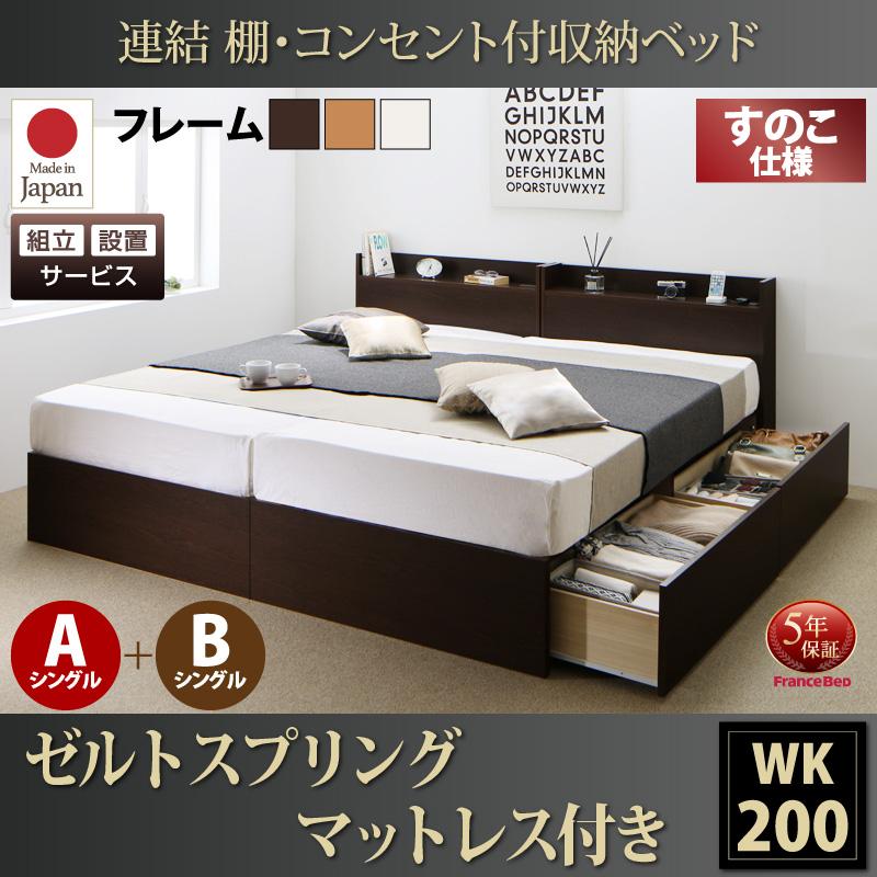 送料無料 組み立て サービス付き ベッド 連結 A+Bタイプ ワイドK200(シングル×2) ベット 収納 ベッドフレーム マットレスセット すのこ仕様 シングルベッド シングルサイズ 棚 コンセント付き 収納ベッド エルネスティゼルトスプリングマットレス付き 収納付きベッド