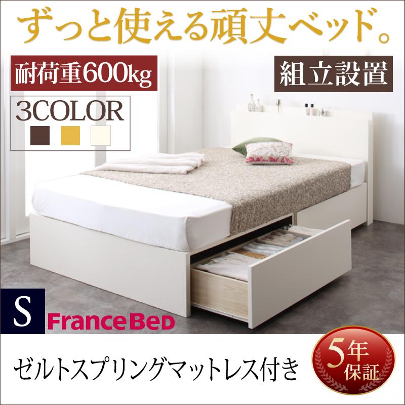 コンセント付き 棚付き 宮付き シングルベッド すのこ シングル 大容量 収納ベッド 木製 収納付き ベッド ベット ホワイト 白 ブラウン 茶 Rhino ライノ ゼルトスプリングマットレス付き 500026367