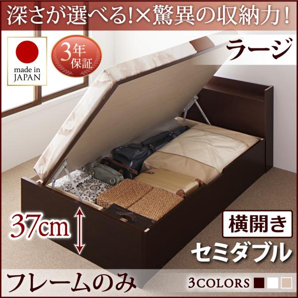 送料無料 国産 ガス圧 跳ね上げ式 収納ベッド セミダブル ベッドフレームのみ 横開き 深さラージ クローリー 木製 棚付き 宮付きコンセント付き 収納付きベッド 大容量 収納ベット セミダブルベッド リフトアップベッド