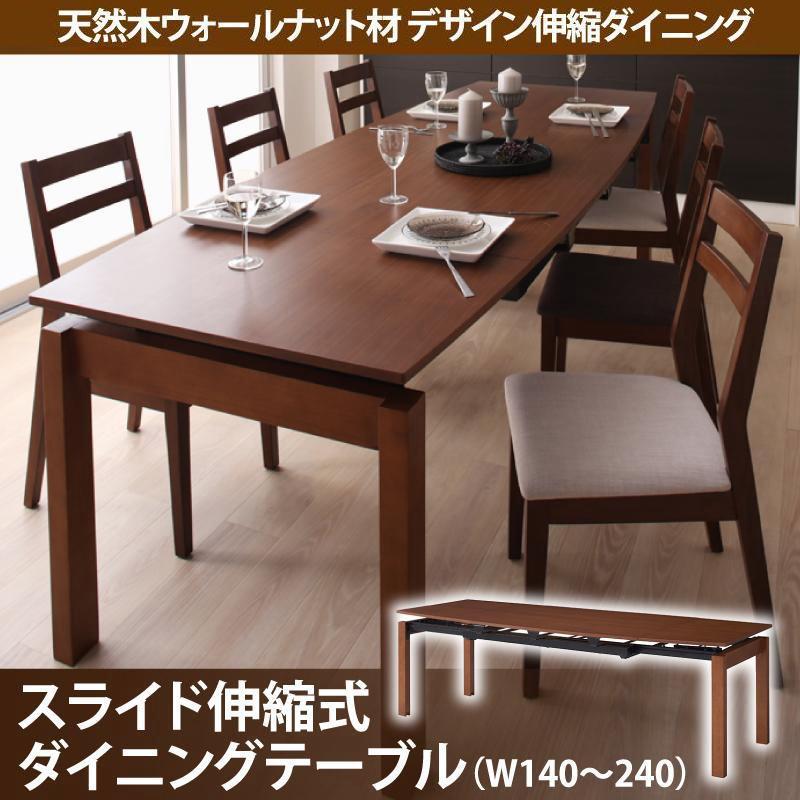 Kante カンテ ダイニングテーブル W140-240