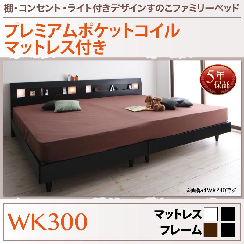 送料無料 連結ベッド ベッドフレーム プレミアムポケットコイルマットレス付き ワイドK300 桐 すのこベッド 棚付き 宮付き コンセント付き ファミリーベッド アルテリア ローベッド ベッド ベット 木製ベッド 北欧 ライト付き