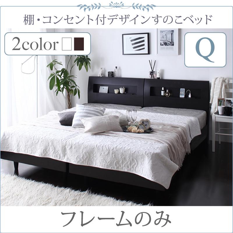 送料無料 連結 ベッドフレームのみ クイーン(SS×2) 棚 コンセント付き デザインすのこベッド ウィンダミア クイーンベッド 木製 すのこベット すのこベッド ウェンジブラウン ホワイト 白 分割 家族ベッド