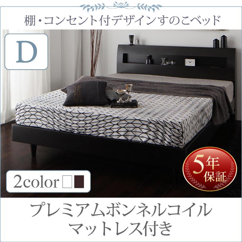 送料無料 ベッドフレーム マットレスセット ダブル 棚 コンセント付き デザインすのこベッド ウィンダミア プレミアムボンネルコイルマットレス付き ダブルベッド 木製 すのこベット すのこベッド ウェンジブラウン ホワイト 白