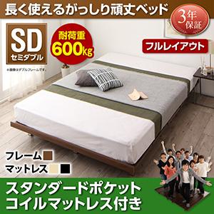 【送料無料】 ローベッド フロアベッド 木製 ベッド すのこ 頑丈 すのこベッド リンフォルツァ(フレーム:セミダブル)+(マットレス:セミダブル)マットレスの種類:スタンダードポケットコイルマットレス付き