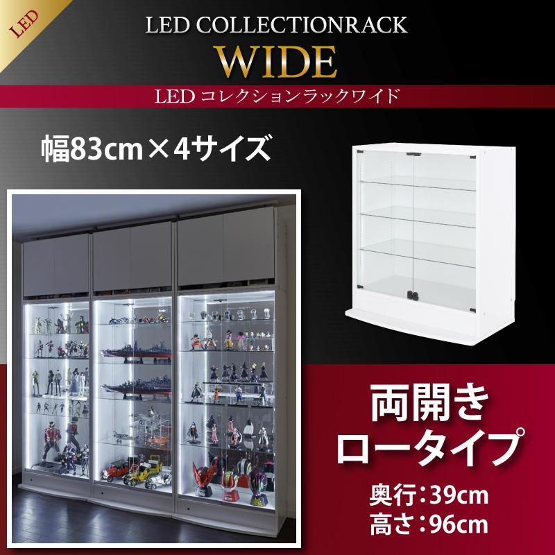 LEDコレクションラック ワイド 本体 両開きタイプ 高さ96 奥行39