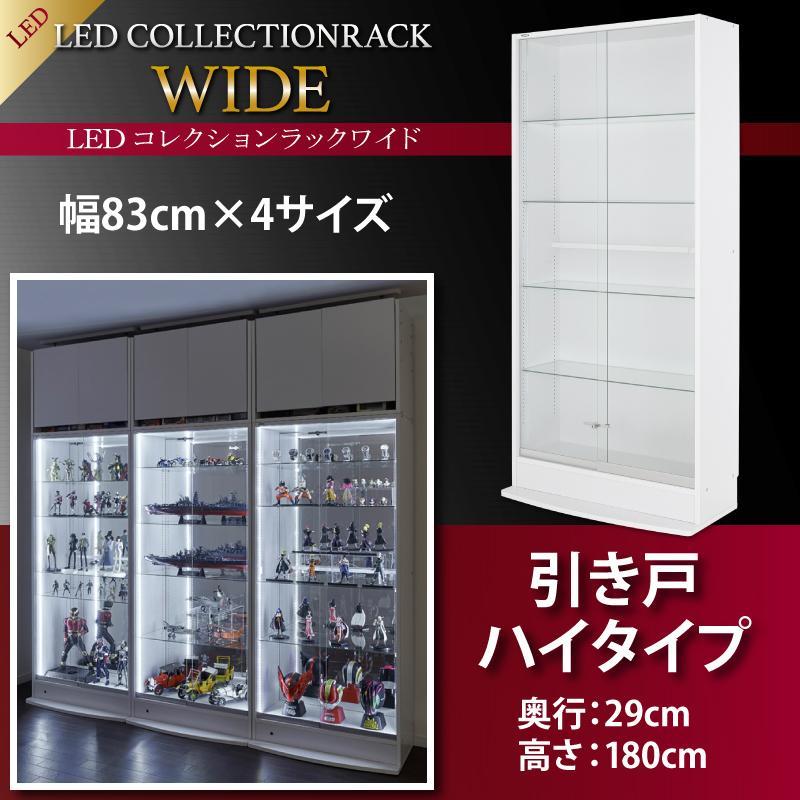 LEDコレクションラック ワイド 本体 引き戸タイプ 高さ180 奥行29