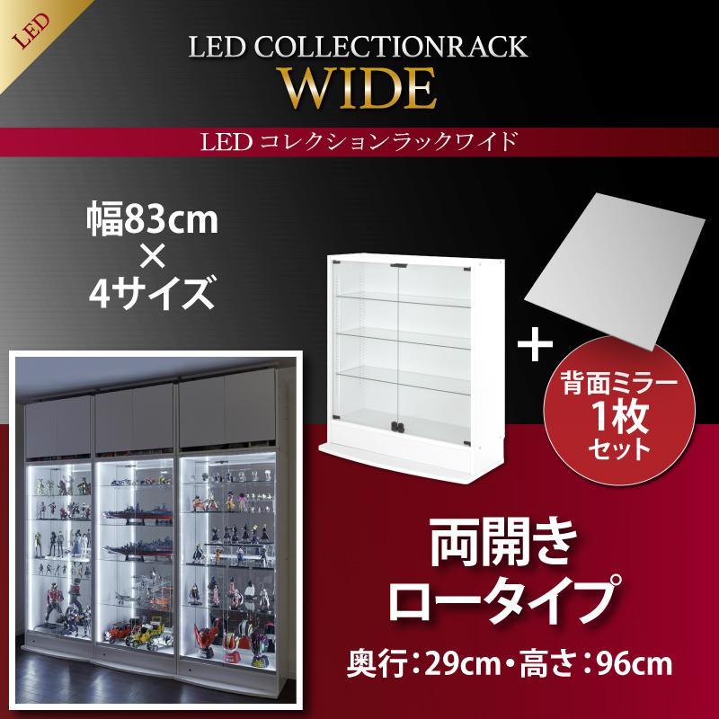 LEDコレクションラック ワイド 本体 両開きタイプ 背面ミラー1枚セット 高さ96 奥行29