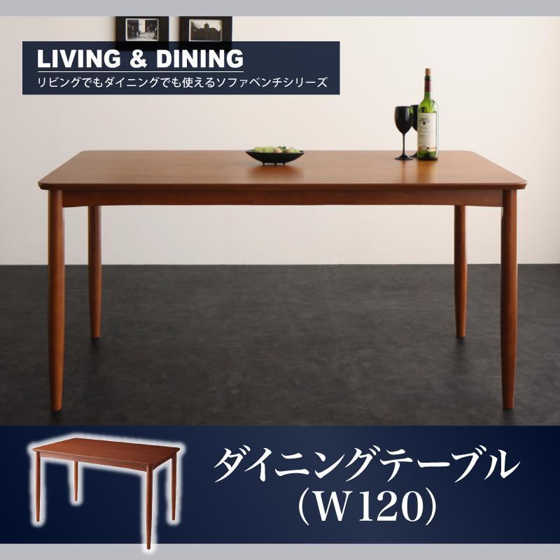 リビングでもダイニングでも使える ソファベンチ A-JOY エージョイ ダイニングテーブル ブラウン W120