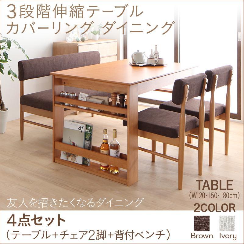 3段階伸縮テーブル カバーリング ダイニング humiel ユミル 4点セット(テーブル+チェア2脚+背付ベンチ1脚) W120-180 *500024319