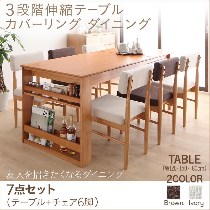 3段階伸縮テーブル カバーリング ダイニング humiel ユミル 7点セット(テーブル+チェア6脚) W120-180 *500024323