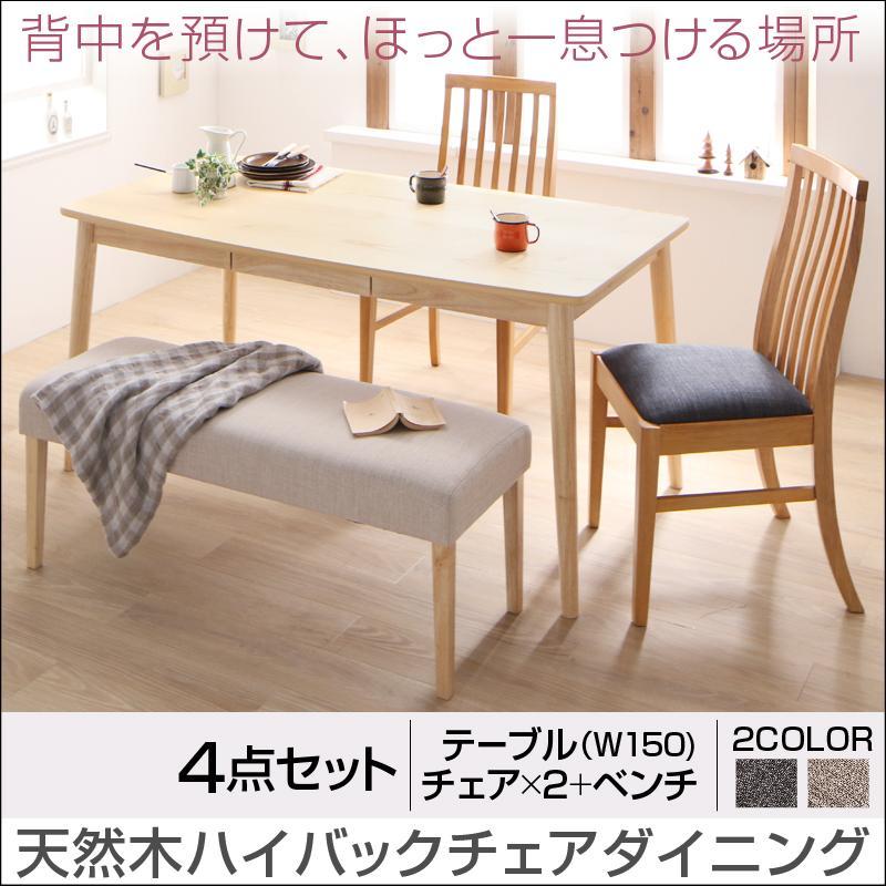 天然木 ハイバックチェア ダイニング cabrito カプレット 4点セット(テーブル+チェア2脚+ベンチ1脚) W150 *500024495