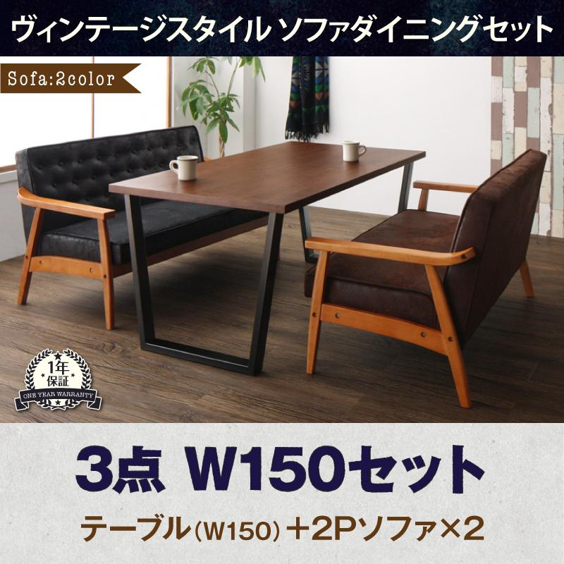 ヴィンテージスタイル ソファダイニングセット BEDOX ベドックス 3点セット(テーブル+2Pソファ2脚) W150 *500024603