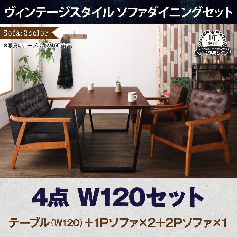 ヴィンテージスタイル ソファダイニングセット BEDOX ベドックス 4点セット(テーブル+2Pソファ1脚+1Pソファ2脚) W120 *500024604