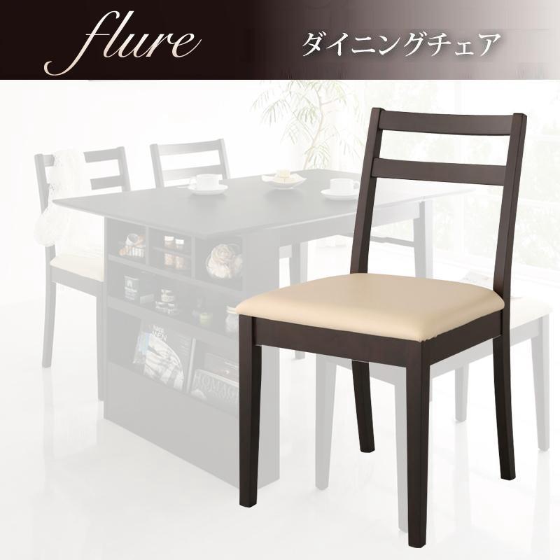 【flure】フルーレ チェア *500025916