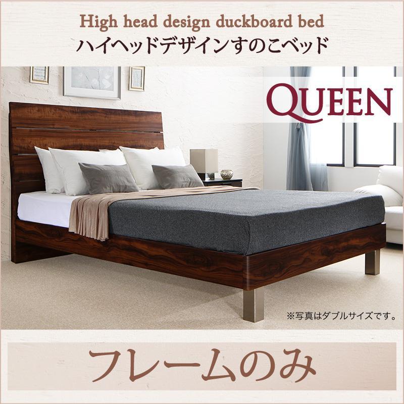 【送料無料】 ベッド 木製 すのこベッド すのこベット ベット スノコ ブラウン 茶 Brat ブラート ベッドフレームのみ クイーン(Q×1) 500025961