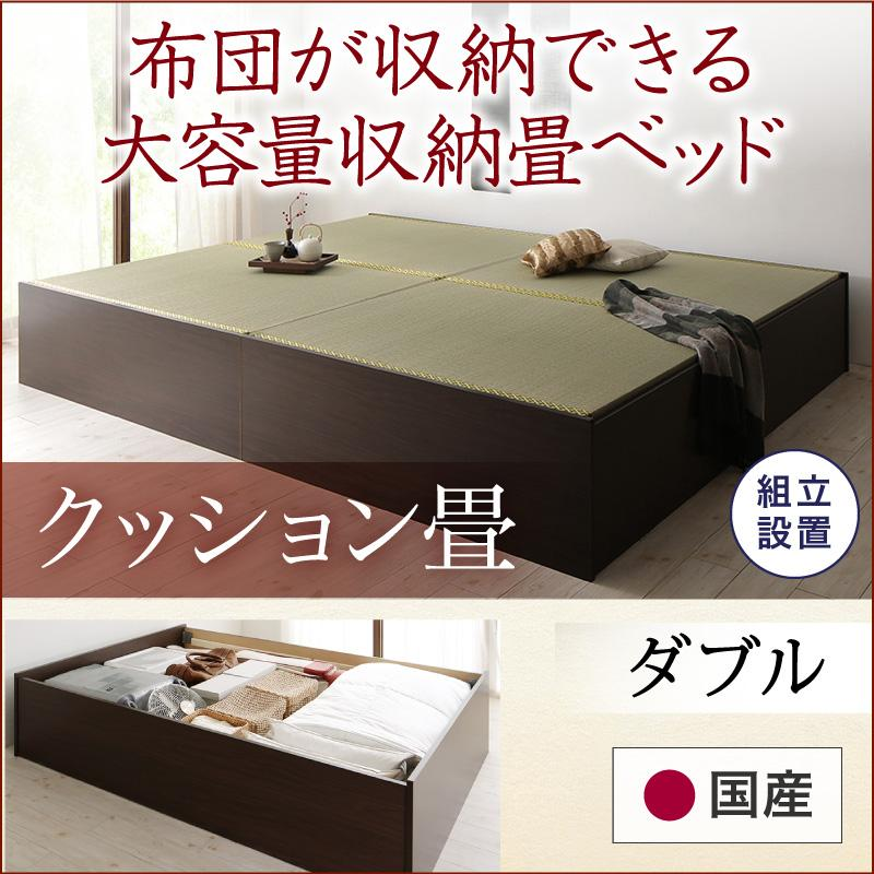 組立設置 日本製・布団が収納できる大容量収納畳ベッド 悠華 ユハナ クッション畳 ダブル