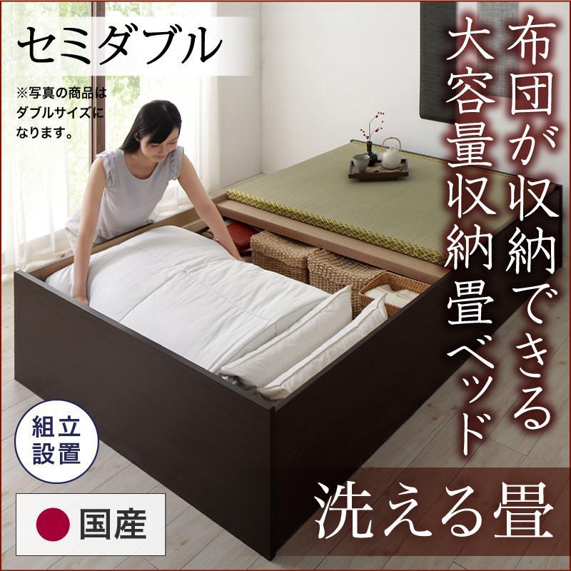 組立設置 日本製・布団が収納できる大容量収納畳ベッド 悠華 ユハナ 洗える畳 セミダブル