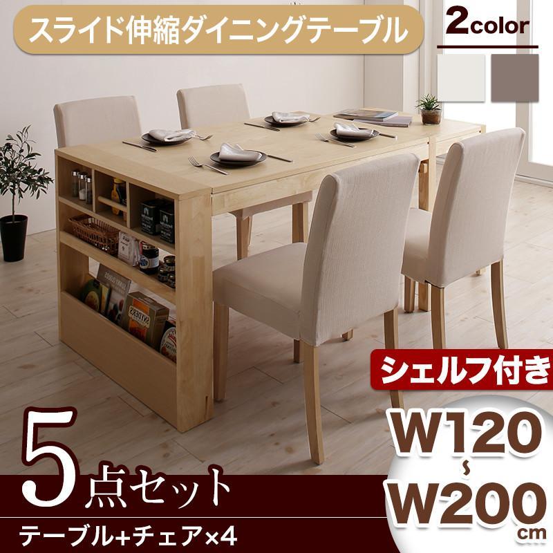 無段階に広がる スライド伸縮テーブル ダイニングセット Magie+ マージィプラス 5点セット(テーブル+チェア4脚) シェルフ付き W120-200