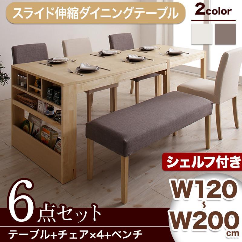 無段階に広がる スライド伸縮テーブル ダイニングセット Magie+ マージィプラス 6点セット(テーブル+チェア4脚+ベンチ1脚) シェルフ付き W120-200