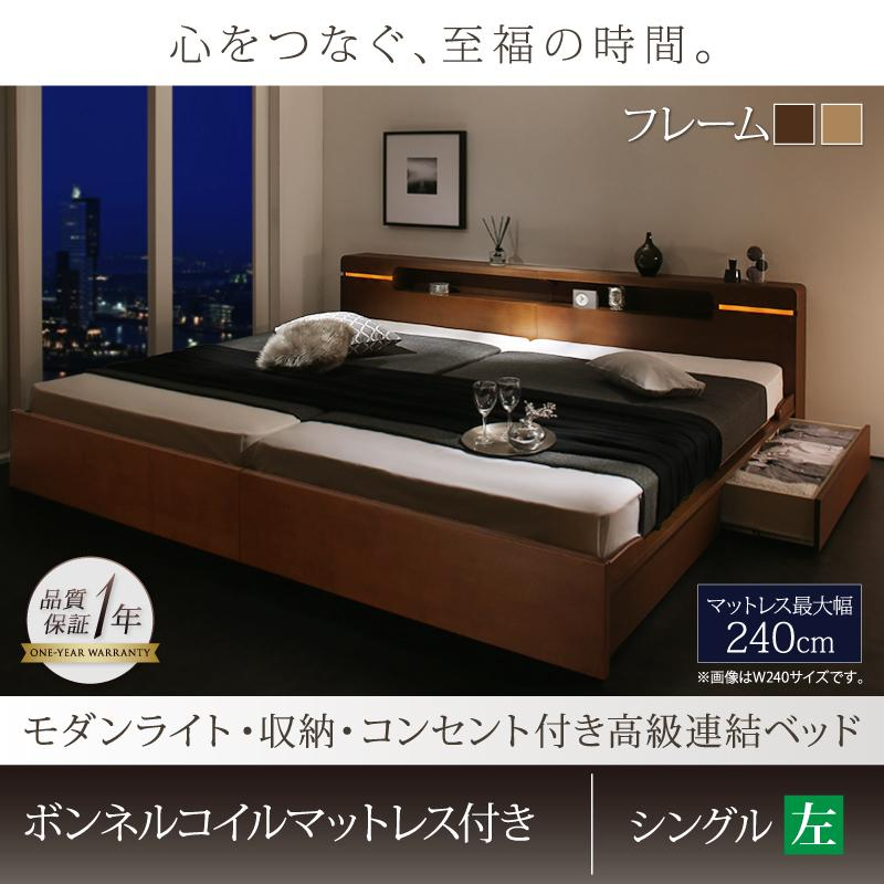 モダンライト・収納・コンセント付高級連結ベッド Liefe リーフェ ボンネルコイルマットレス付き 左タイプ シングル