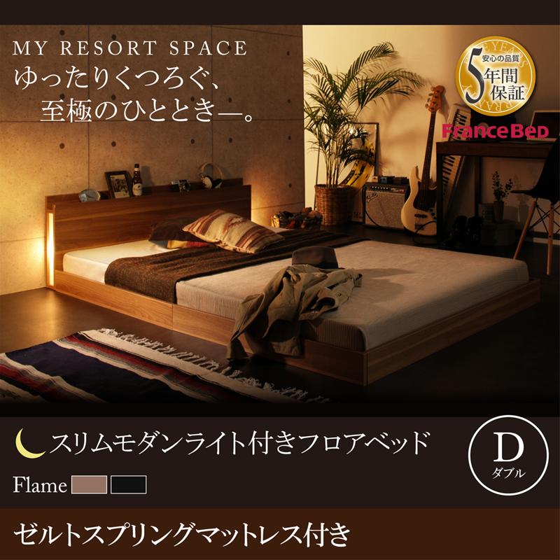 コンセント付き ローベッド ローベット ベッド 照明 ライト付き ダブル ダブルサイズ 木製 ロータイプ ベット ダブルベッド ブラック 黒 ブラウン 茶 Crescent moon クレセントムーン ゼルトスプリングマットレス付き 040115579