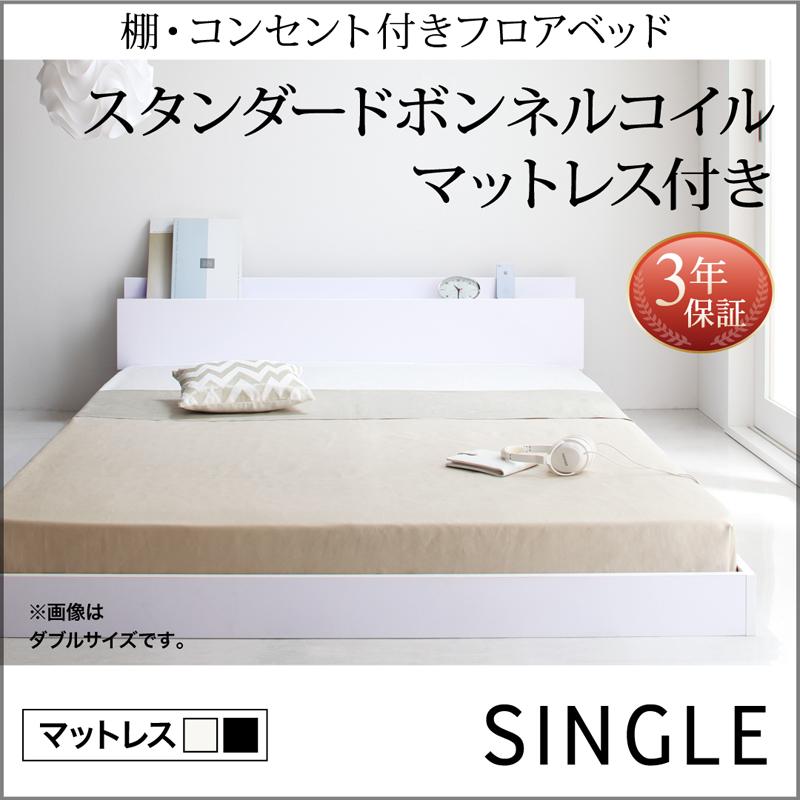 ベット マット付き ロータイプ コンセント付き シングル ベッドフレーム マットレス付き 木製 ローベッド ローベット ベッド シングルベッド ホワイト 白 IDEAL アイディール スタンダードボンネルコイルマットレス付き 040107524