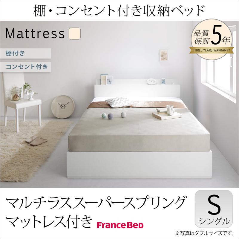 棚付き 宮付き シングルベッド 収納付き シングル ベッド ベット 木製 大容量 収納ベッド コンセント付き ホワイト 白 ma chatte マシェット マルチラススーパースプリングマットレス付き 040112454