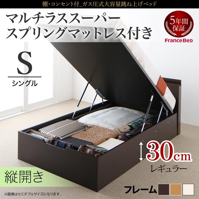 送料無料 シングル ベッド 跳ね上げ式 収納 ベッドフレーム マットレスセット 縦開き 深さレギュラー 棚付き 宮付き コンセント付き シングルベッド マルチラススーパースプリングマットレス付き 収納付きベッド リフトアップベッド 木製 大容量 収納ベッド シングルサイズ