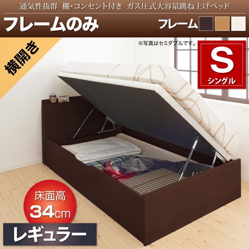 送料無料 跳ね上げ式 収納 ベッド シングル ベッドフレームのみ 横開き 深さレギュラー すのこ 通気性抜群 棚付き 宮付き コンセント付き ベット シングルサイズ 大容量 収納付きベッド 跳ね上げベッド プロストル 木製 ガス圧式ベッド 収納ベッド