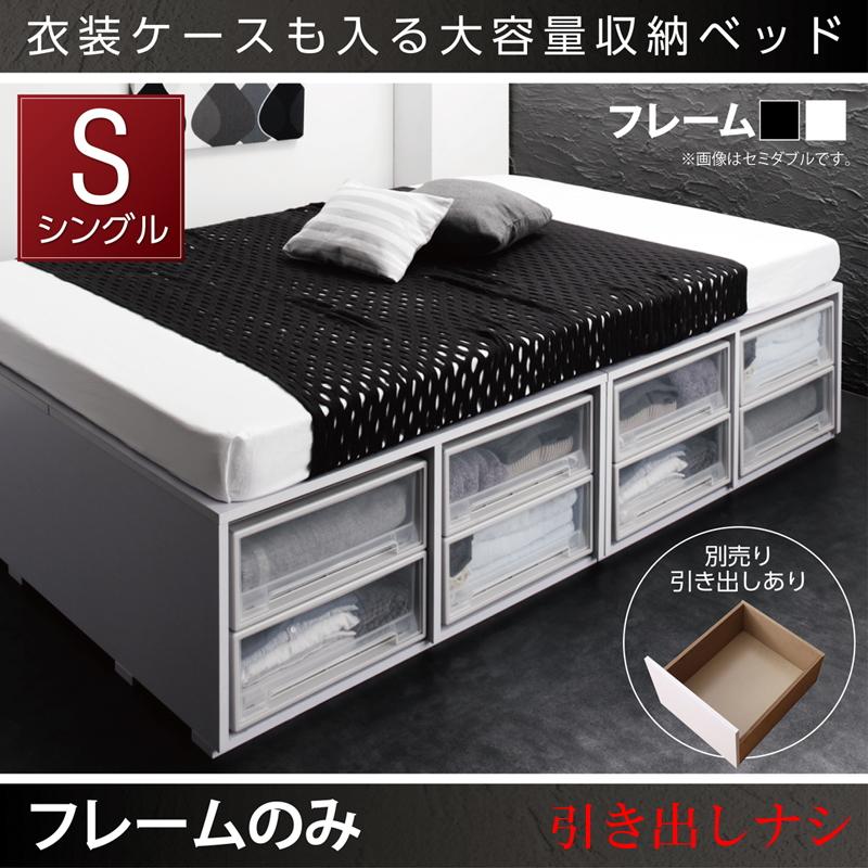 送料無料 ベッド ベット シングルベッド 収納付き 木製 大容量 収納ベッド シングル ブラック 黒 ホワイト 白 SCHNEE シュネー ベッドフレームのみ 引き出しなし 500025701
